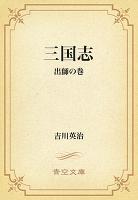 三国志 10 出師の巻
