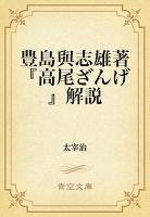 豊島与志雄著『高尾ざんげ』解説