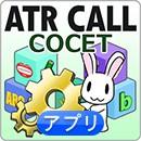 ATR CALL COCET