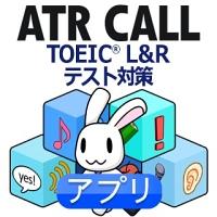 ATR CALL TOEIC(R)L&Rテスト対策