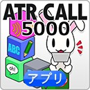 ATR CALL 5000