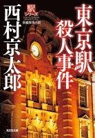 東京駅殺人事件~駅シリーズ~