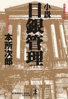 小説 日銀管理