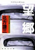 望郷 老犬シリーズ3