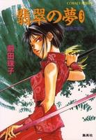 破妖の剣5 翡翠の夢3