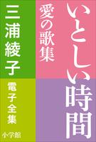 三浦綾子 電子全集 いとしい時間―愛の歌集