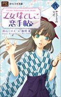 FCルルルnovels 乙女なでしこ恋手帖 弐(イラスト簡略版)