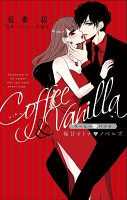 FCSnovels コーヒー&バニラ 極甘オトナ・ノベルズ(イラスト簡略版)