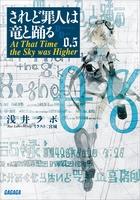 されど罪人は竜と踊る0.5(下) At That Time the Sky was Higher(イラスト簡略版)