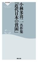 小林多喜二名作集「近代日本の貧困」