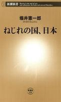 ねじれの国、日本(新潮新書)