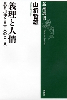 義理と人情―長谷川伸と日本人のこころ―(新潮選書)