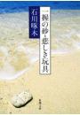 一握の砂・悲しき玩具―石川啄木歌集―