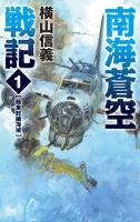 南海蒼空戦記1 極東封鎖海域