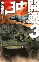 日中開戦3 長崎上陸