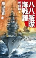 八八艦隊海戦譜 死闘篇1