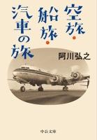 空旅・船旅・汽車の旅