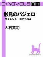 C★NOVELS Mini - 形見のパジェロ - サイレント・コア外伝4