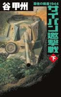 覇者の戦塵1944 サイパン邀撃戦 下