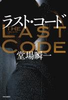 ラスト・コード