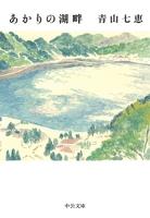 あかりの湖畔