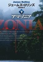 アマゾニア(下)