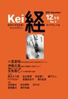 経kei 2001年12月号