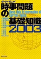 時事問題の基礎知識2003