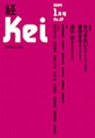 経kei 2004年1月号