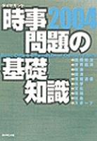 時事問題の基礎知識2004