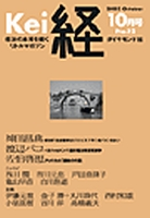 経kei 2002年10月号