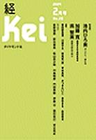 経kei 2004年2月号