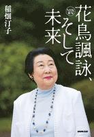 NHK俳句 花鳥諷詠、そして未来