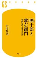 十一代目團十郎と六代目歌右衛門 悲劇の「神」と孤高の「女帝」