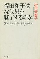 福田和子はなぜ男を魅了するのか 〈松山ホステス殺人事件〉全軌跡