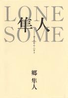 LONESOME隼人 ローンサム・ハヤト