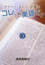 デイリー・ヨミウリ記者の コレって英語で? 10