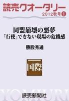 読売クオータリー選集2012年秋号1・同盟崩壊の悪夢 「行使」できない現場の危機感