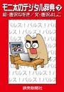 モニ太のデジタル辞典7