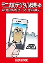 モニ太のデジタル辞典5