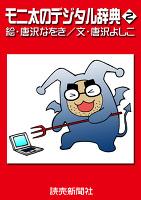 モニ太のデジタル辞典2