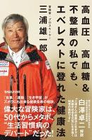 高血圧、高血糖&不整脈の私でも、エベレストに登れた健康法