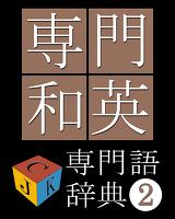 専門用語100万語和英大辞典