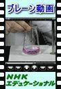 化学実験 41話パック