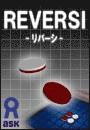 REVERSI - リバーシ -