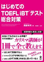 はじめてのTOEFL iBT(R)テスト総合対策 (2021年以降モデル向)