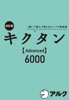 改訂版キクタン【Advanced】6000(ピクチャー字幕リスニング版)