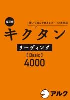 改訂第2版 キクタンリーディング 【Basic】4000 (ステップリスニング版)