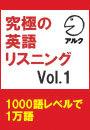 究極の英語リスニングVol.1 1000語レベルで1万語