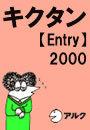 改訂版 キクタン Entry 2000 (ステップリスニング版)